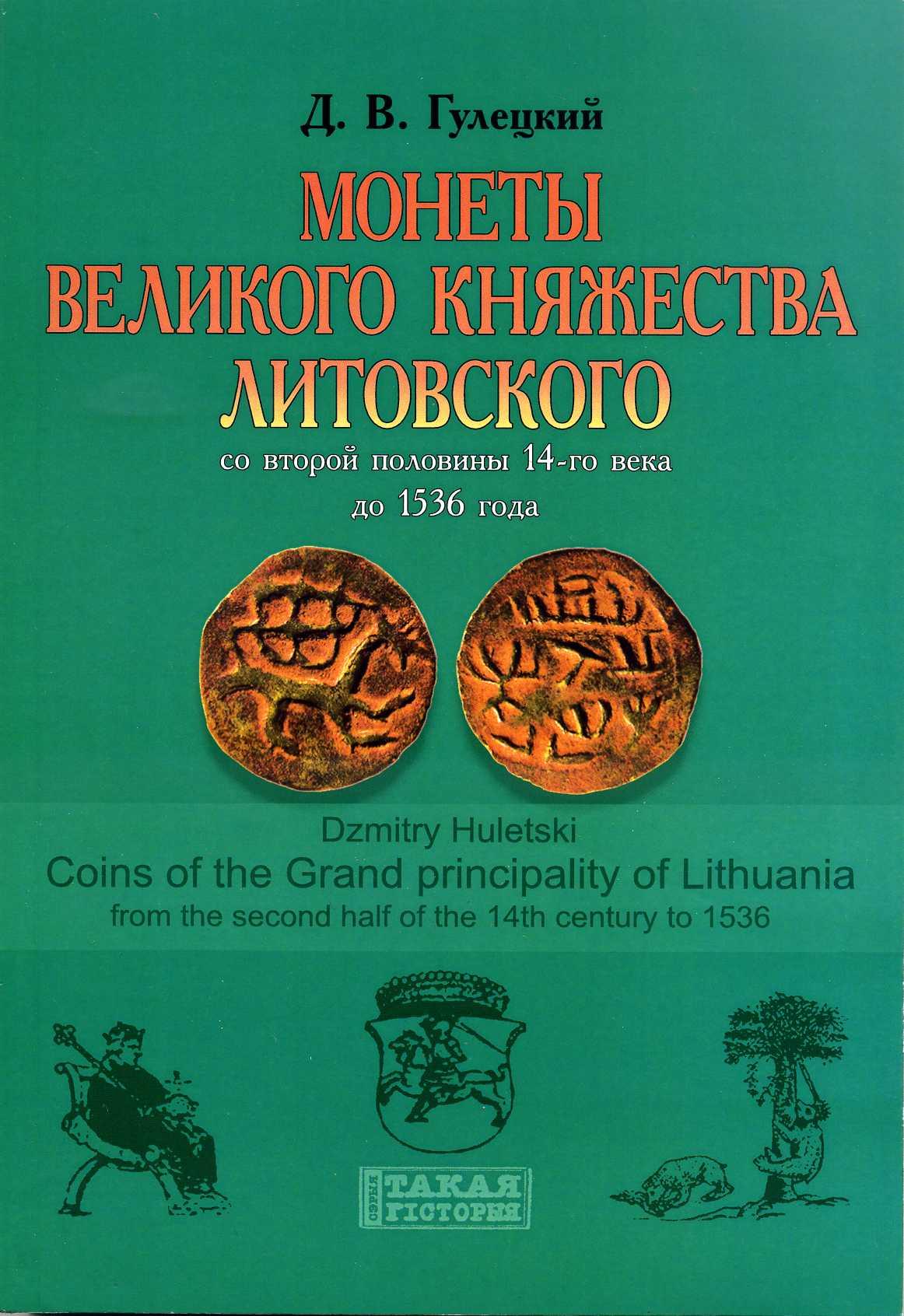 Русские монеты Каталог » Мир книг-скачать книги бесплатно